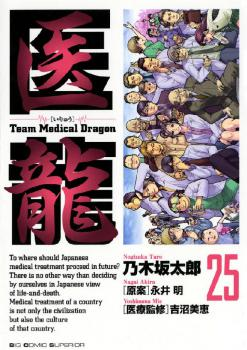 Team Medical Dragon Manga