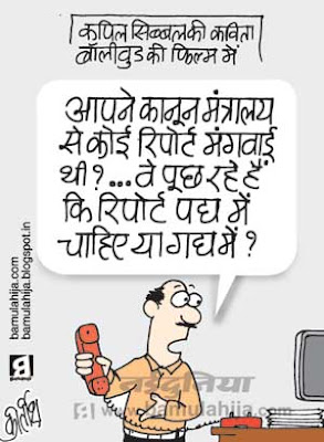 Kapil Sibbal Cartoon, Kapil Sibal Cartoon, congress cartoon, indian political cartoon