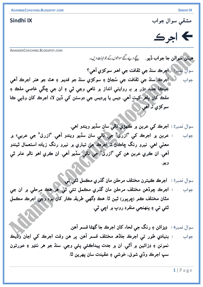ajrak-question-answers-sindhi-notes-for-class-9th