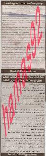 جزء 1 وظائف الأهرام الجمعة 4/10/2013