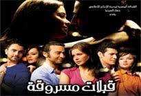 Film 9oblat Masrou9a Online