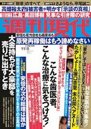 『週刊現代』11月5日号