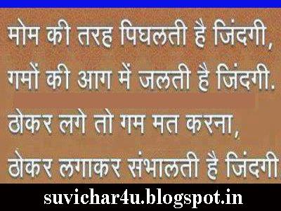 Mom ki tarh pighalati hai, Jindagi, Gamon ki aag men jalati hai jindagi, Thokar lage to gam mat karana, Thokar lagaakar sambhalati hai jindagi.