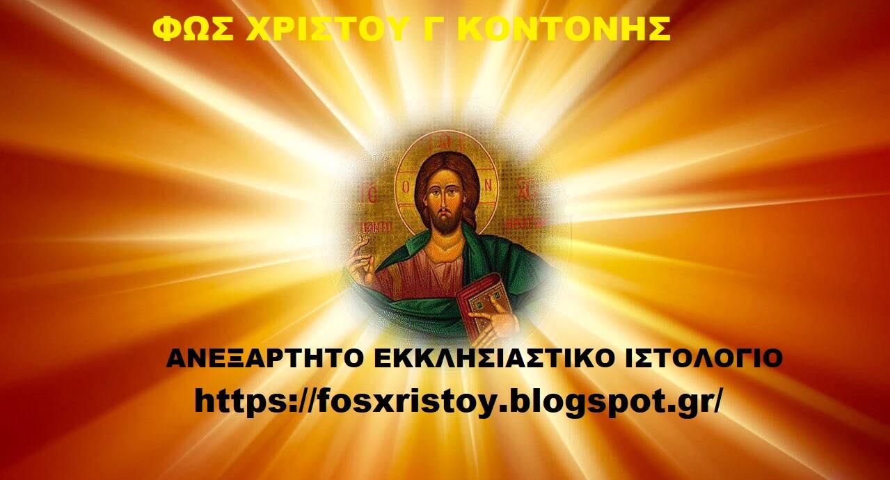 ΦΩΣ ΧΡΙΣΤΟΥ ΓΙΩΡΓΟΣ  ΚΟΝΤΟΝΗΣ