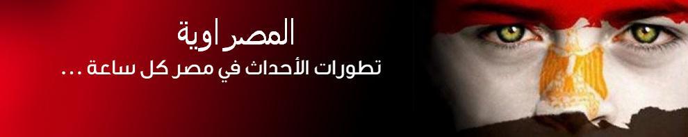 المصراوية