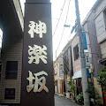 神楽坂,地名標識〈著作権フリー無料画像〉Free Stock Photos