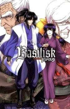 Basilisk The Kouga Ninja Scrolls - Chính Quyền Mạc Phủ 2014 Poster