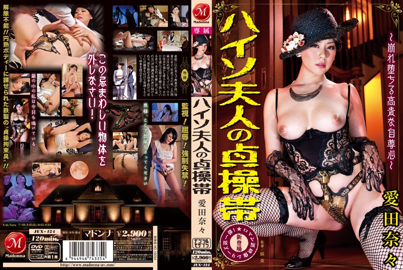 jux124pl JUX 124 Aida Nana Chastity Belt People   HD
