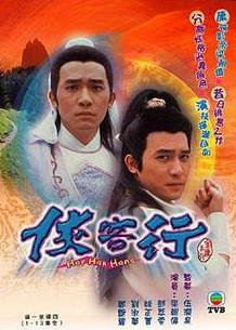 Hip Khch Hnh - Hap Hak Yang (1989) - FFVN - (20/20)