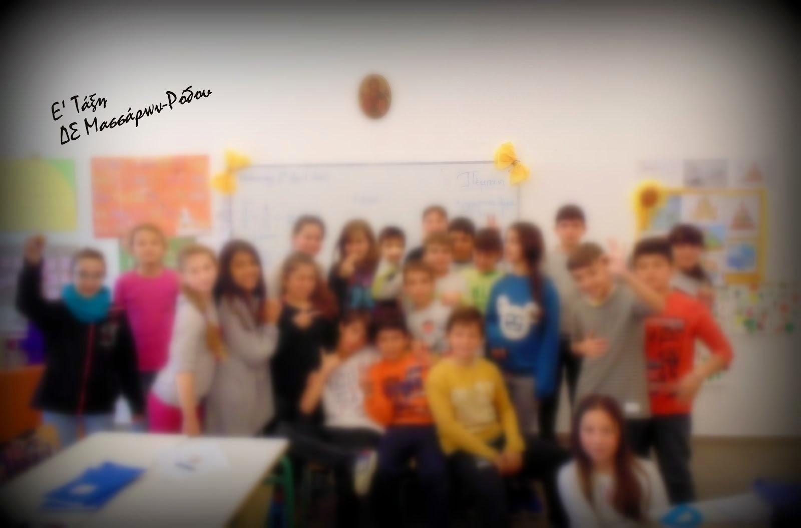 Η τάξη μας!