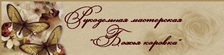 """Рукодельная мастерская """"Божья коровка"""""""