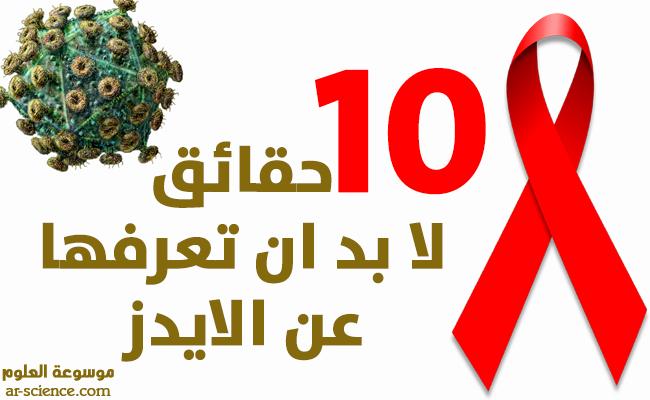 الايدز, السيدا, متلازمة نقص المناعة المكتسبة , نقص المناعة, العوز المناعي, مرض الايدز, فيروس الايدز