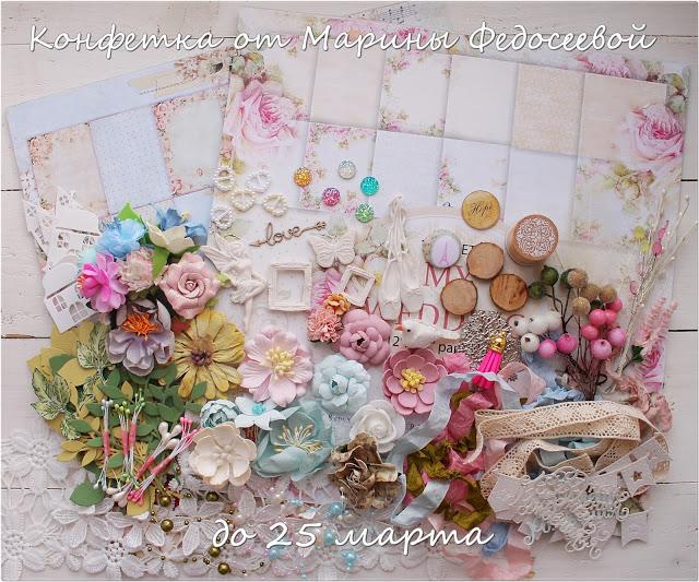 Конфетка от Марины Федосеевой до 27.03.
