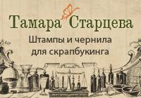 магазин штампов и чернил для скрапбукинга Тамара Старцева