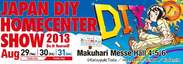 JAPAN DIY HOMECENTER SHOW 2013 at Makuhari Messe, Chiba