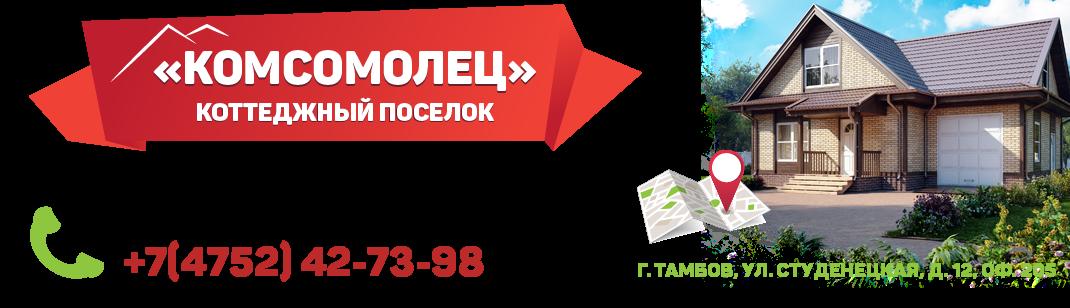 """""""Комсомолец"""" - Официальный сайт коттеджного посёлка"""