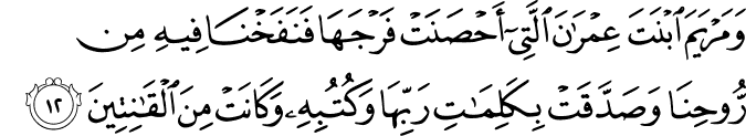 Surat At-Tahrim Ayat 12