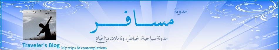 مدونة مســـــافــــر®