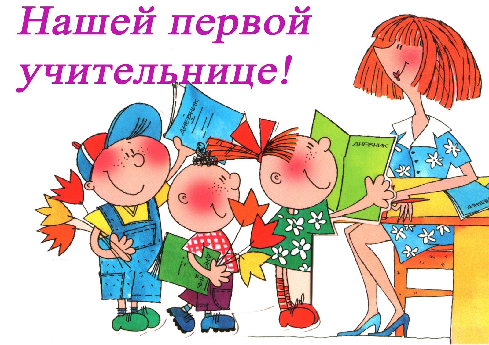 Приколы с учителями открытки