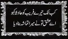 Ishq SMS Shayari In Urdu
