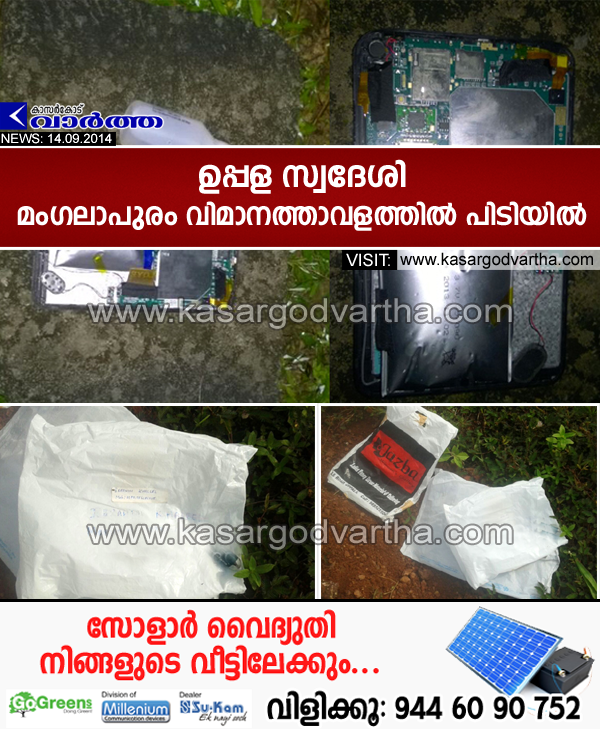 Mangalore, Kasaragod, Airport, Bottle, Jet airways,  Explosive materials seized from passenger at airport.