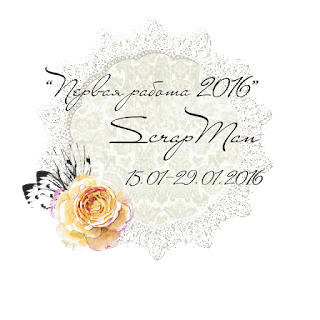 http://scrapmanblog.blogspot.ru/2016/01/2016.html