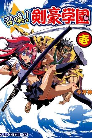 Shoukan!! Kengou Gakuen Manga