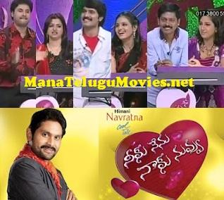 Neku Nenu Naku Nuvvu with with Kalyan,Chinni Krishna,Laxmi priya Couples – 3rd Aug