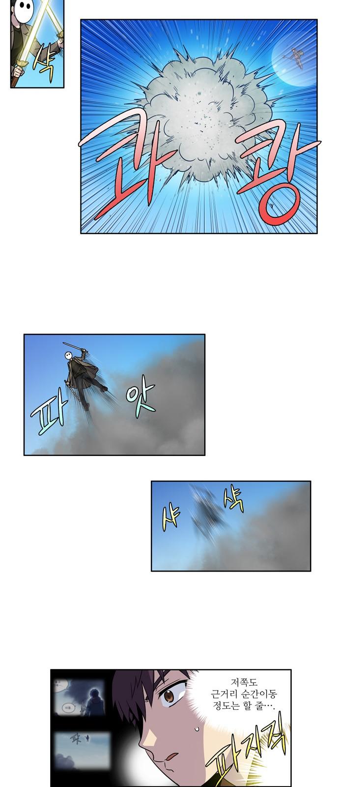The Gamer Chap 217 - Trang 5