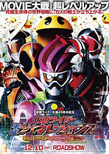 Kamen Rider - próximo filme vai juntar 4 Riders com o Pac-Man