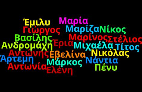 2ο τμήμα 2017-2018