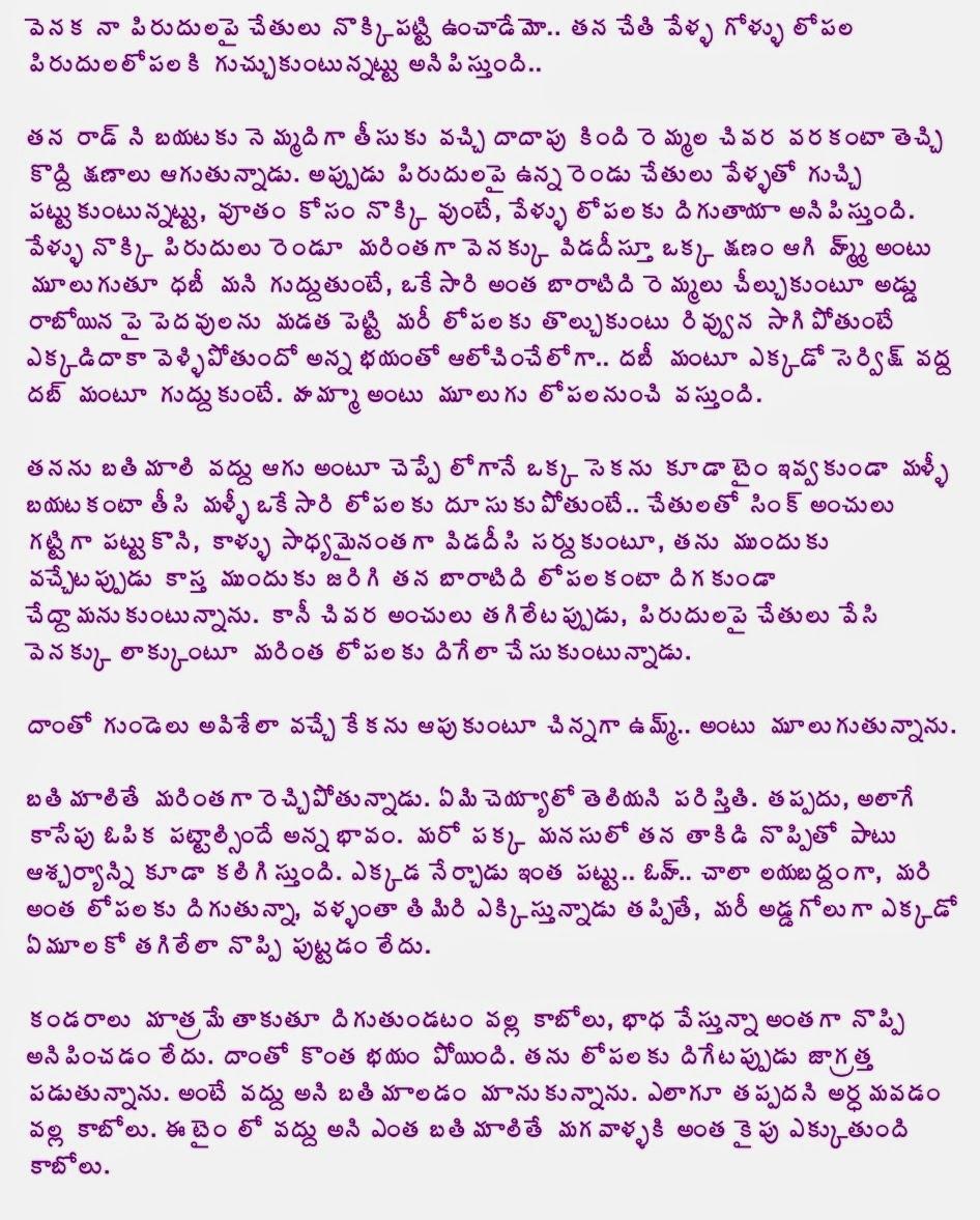Sex Stories In Telugu Language