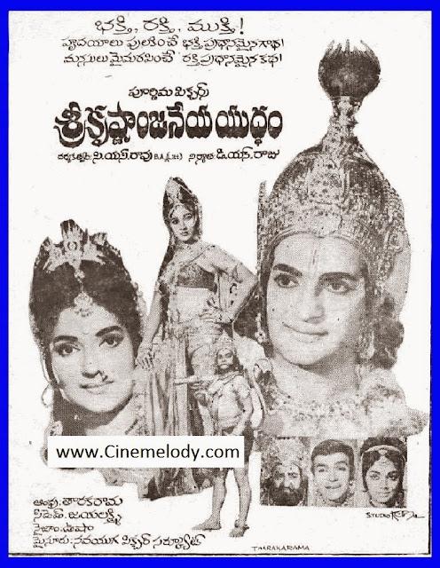 Sri Krishnarjuna Yuddham 1972