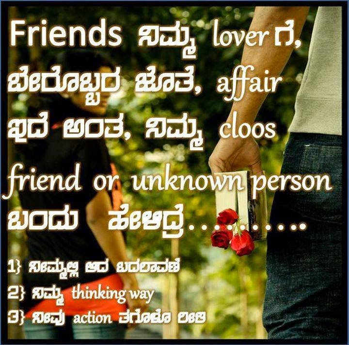 I Love You Kannada Quotes : Latest Photos - New Photo Galleries 2016 - Images, Posters - HD ...