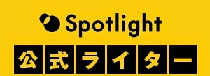 Spotlightで記事配信中!