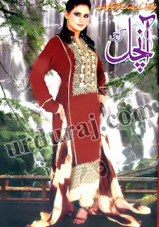 Anchal Digest March 2013 pdf