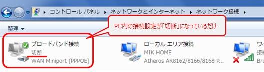 PC内にあるPPPoE設定が「切断」になっている