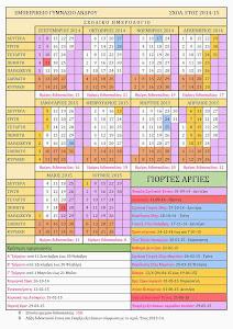 Σχολικο Ημερολογιο