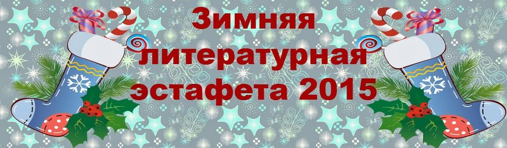 Зимняя литературная эстафета 2015