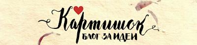 Kartishok-блог за идеи