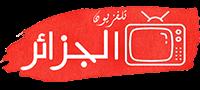 تلفزيون الجزائر