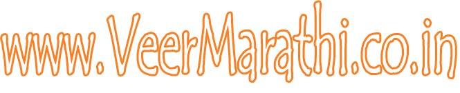 Marathi Hindi Movie Mp3, Video Songs Download, Trailers, News, Posters Download - VeerMarathi.co.in