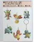 Pokemon Figure Key Chain Dec Banpresto