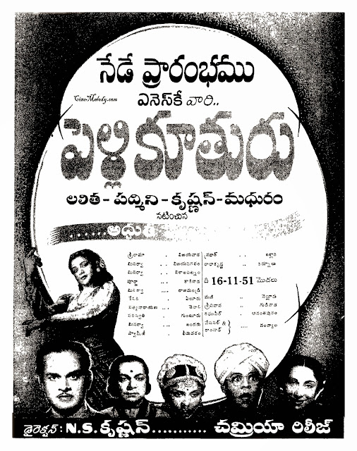 Pelli Kuturu Telugu Mp3 Songs Free  Download  1951