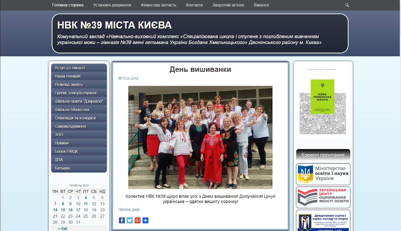 Сайт НВК №39