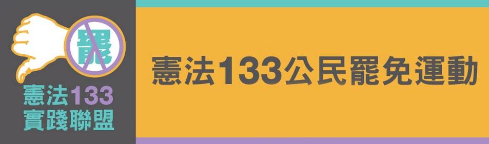 憲法133實踐聯盟