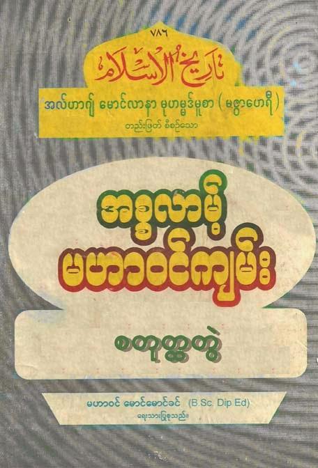 Islamic Mahawin Kyan Vol 4 F.jpg