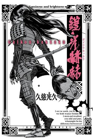 Gaikou-Kakkaku Manga
