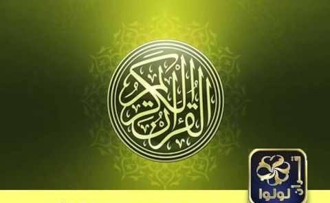 تردد قناة لولوا قرآن على نايل سات - frequence Loloaa Quran nilesat