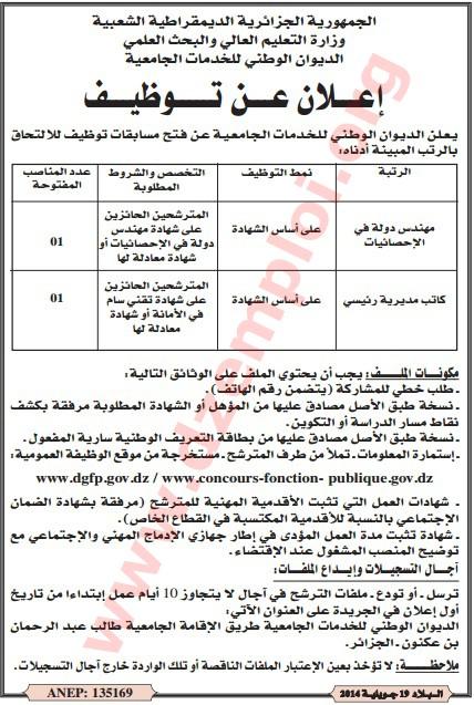 إعلان مسابقة توظيف في الديوان الوطني للخدمات الجامعية الجزائر جويلية 2014 Alger.jpg